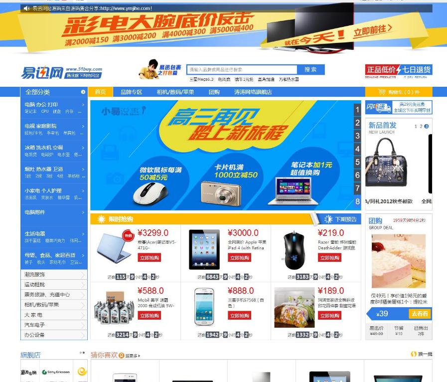 ECSHOP易迅模板+双屏+团购+手机端四合一