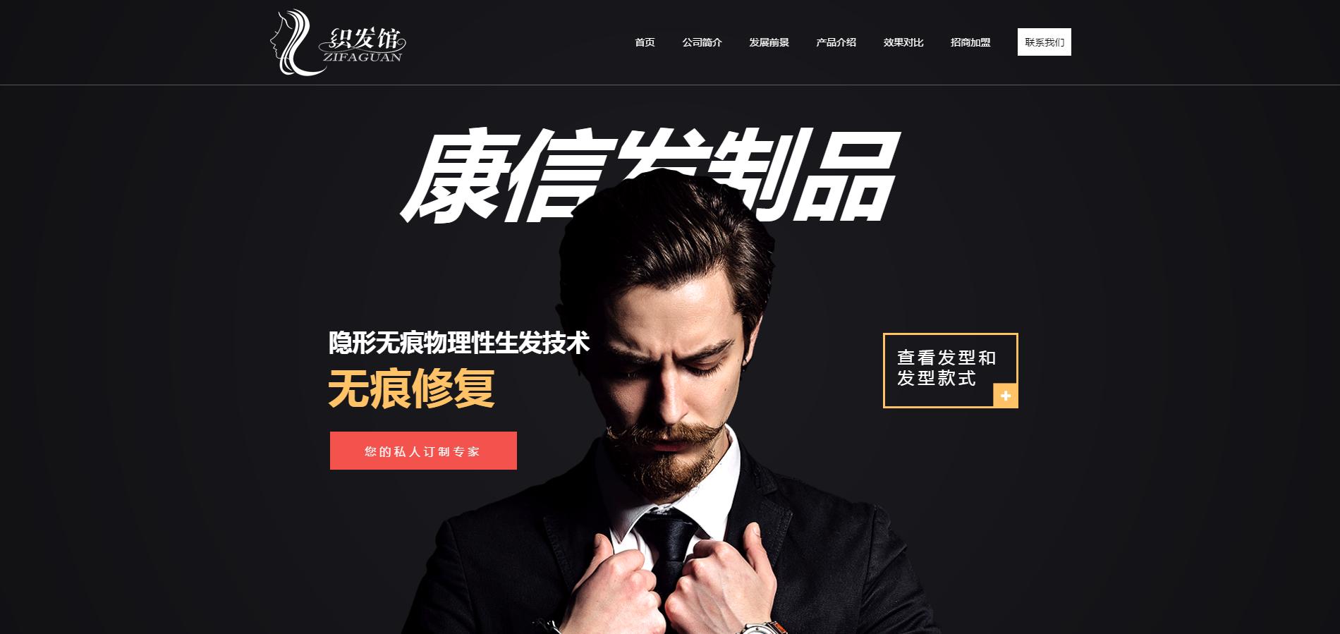 美容美发发型设计企业网站模板