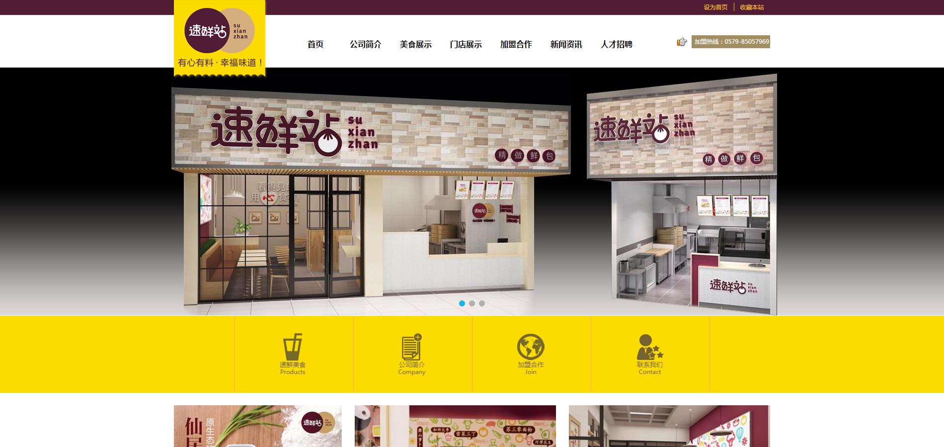 餐饮食品连锁加盟公司网站模板全套下载