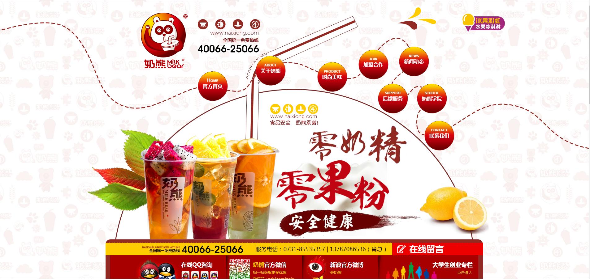 饮料奶茶加盟连锁公司网站模板整站