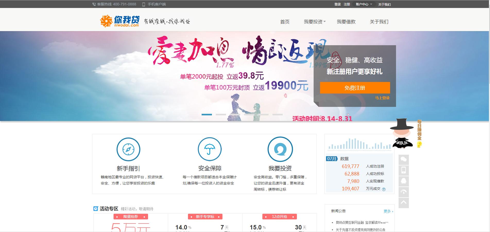简洁宽屏的P2P金融理财平台网站模板下载