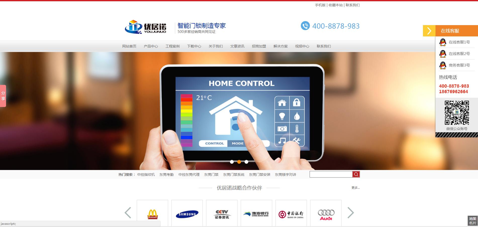 智能家居门禁系统公司网站模板下载