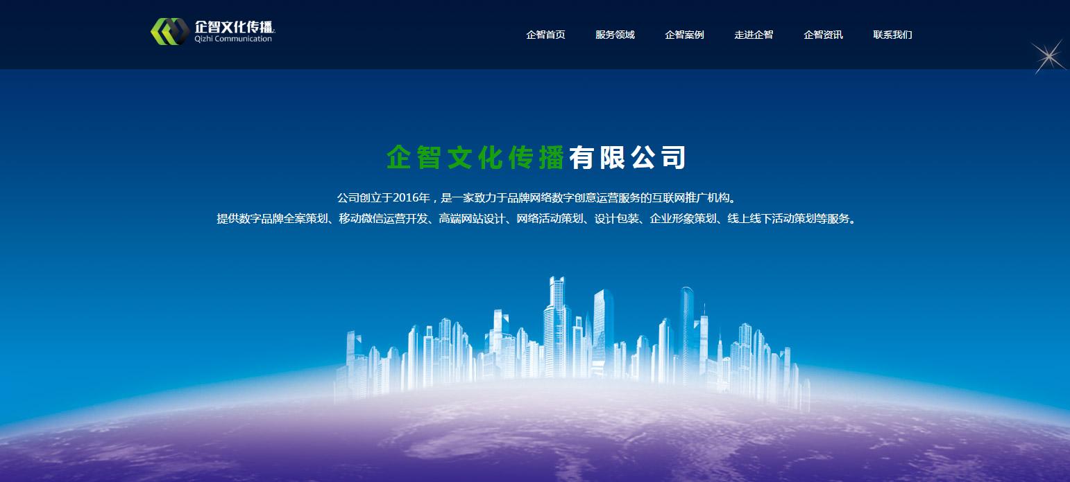 大气的HTML5企业文化传播公司网站模板下载