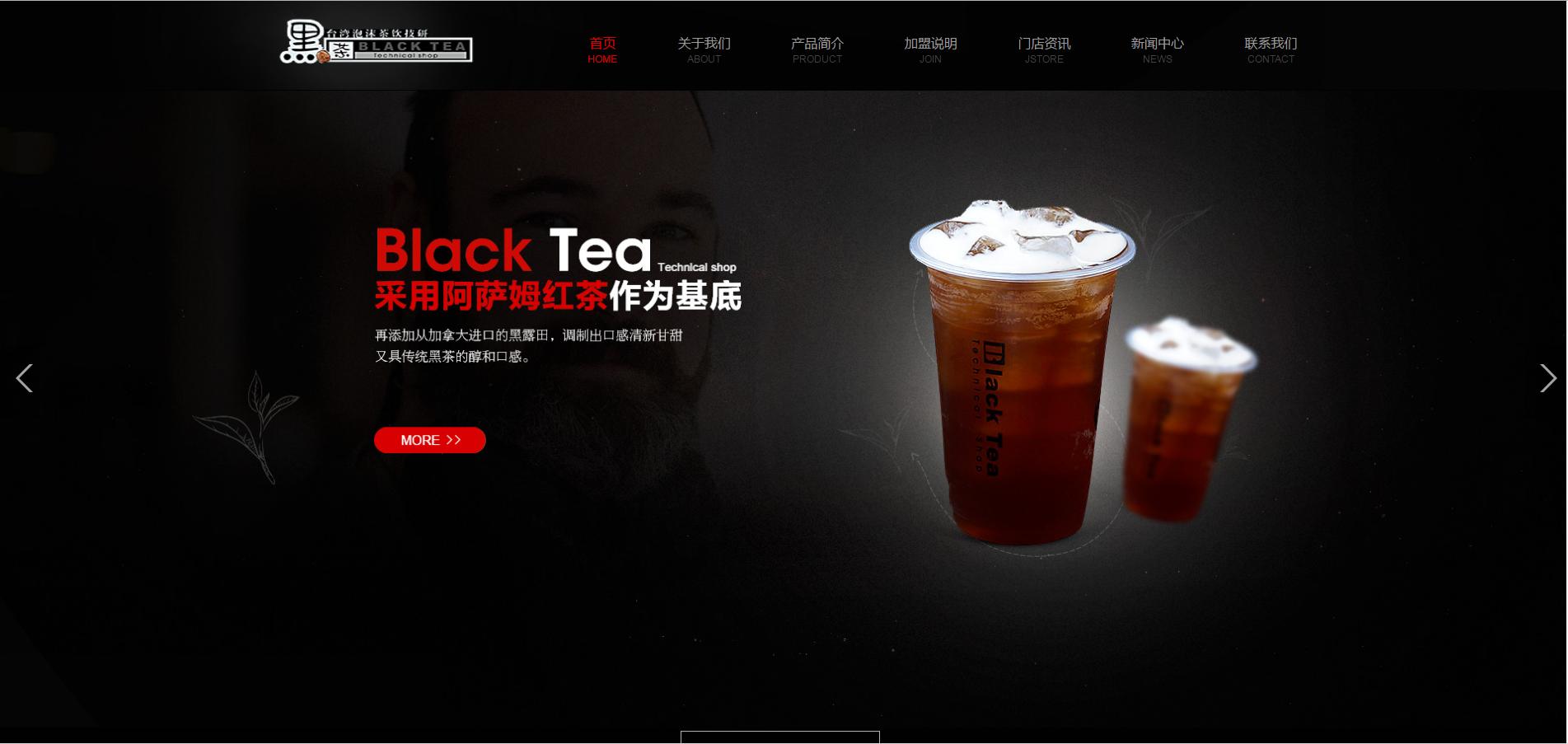 高端黑色的饮料茶公司招商加盟响应式网站模板下