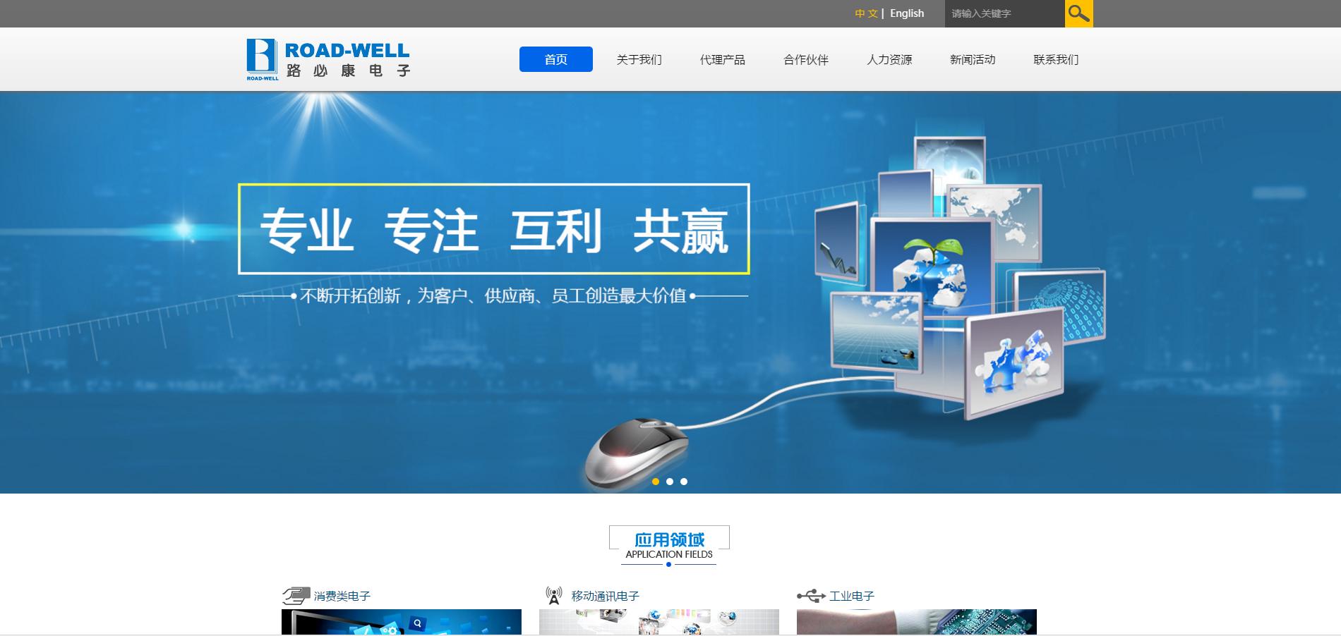蓝色大气的电子产品企业响应式网站模板下载