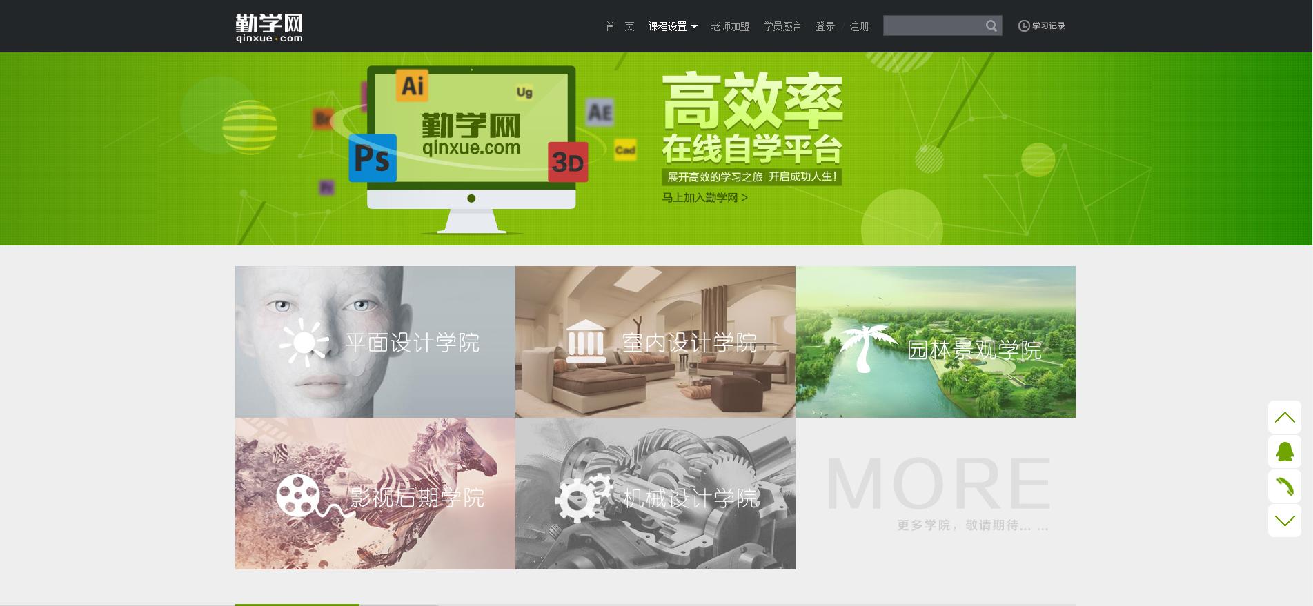 教育培训机构PC版网站模板整站下载