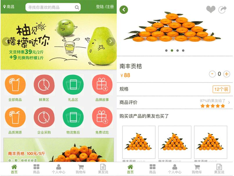 手机WAP版水果商城网站模板全套下载