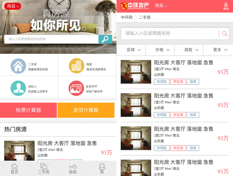手机WAP版二手房房屋租赁网站模板下载