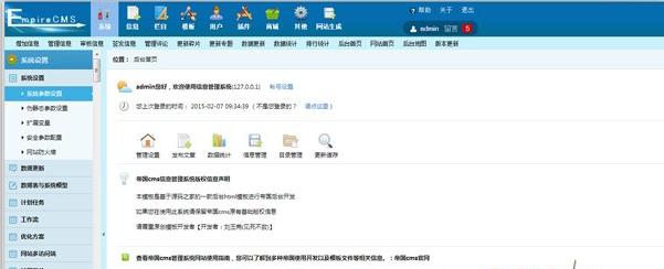 漂亮大气的帝国CMS后台网站模板 V7.2