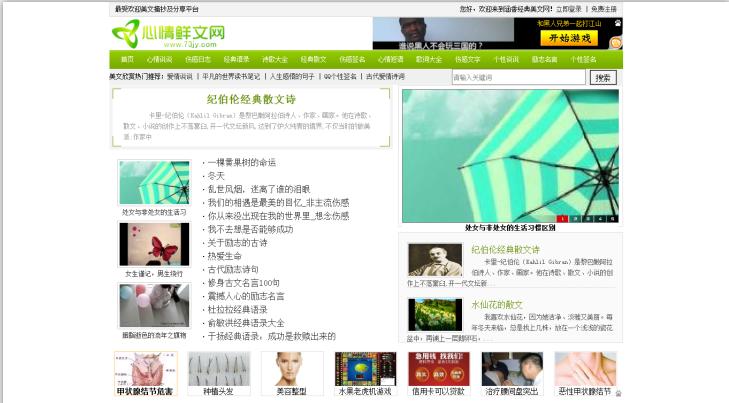 帝国CMS绿色简洁文章资讯模板 v1.0