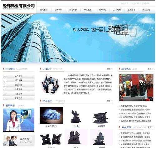帝国CMS简洁大气的企业网站模板