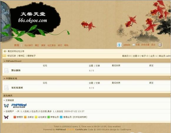 中国风古香古色phpwind网站模板