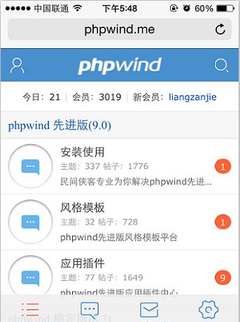 phpwind民间论坛手机wap风格