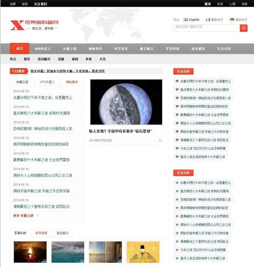 html5新闻门户网站风格phpcms模板
