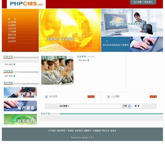 PHPCMS 公司网站