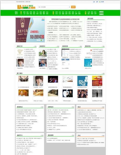 PHPCMS模板仿悠悠好微信绿色响应式资讯模板