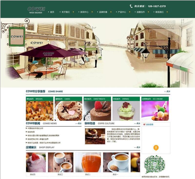 蛋糕店加盟企业phpcms模板