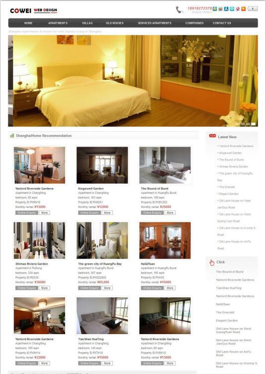 黑白酒店公寓phpcms模板