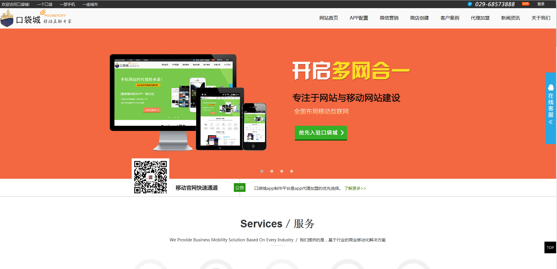 大气互联网科技企业网站HTML全套网站模板源码下载