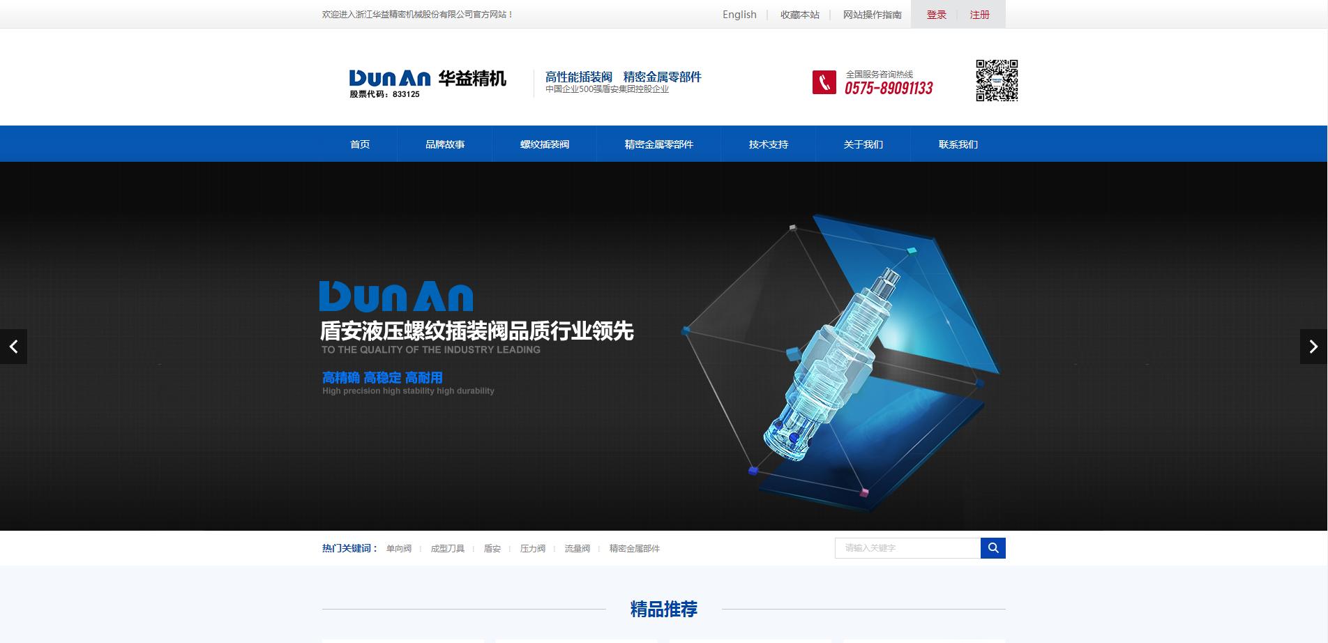 蓝色大气的五金机械企业官网网站模板下载