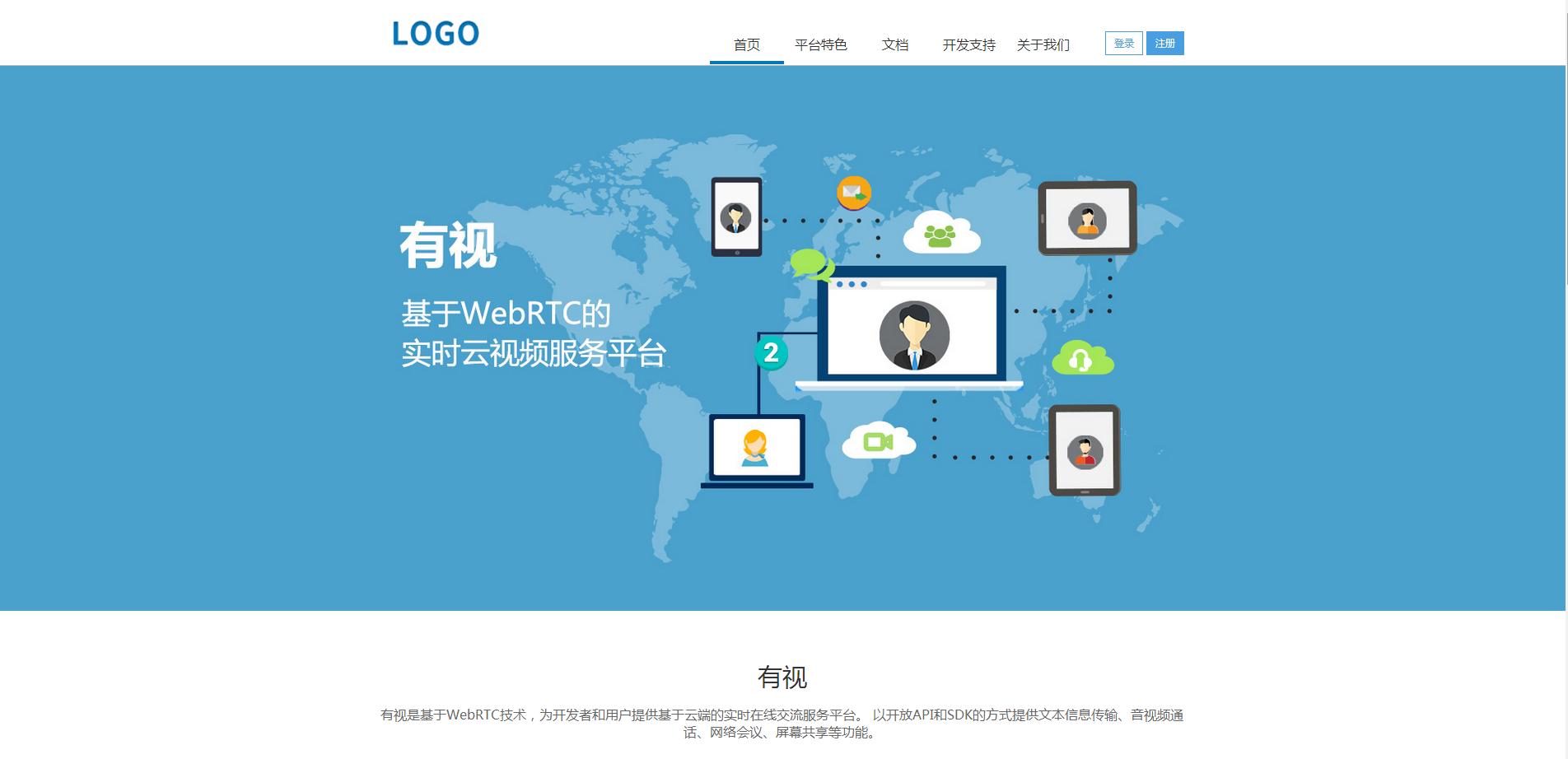 蓝色的互联网软件服务商静态网站模板下载