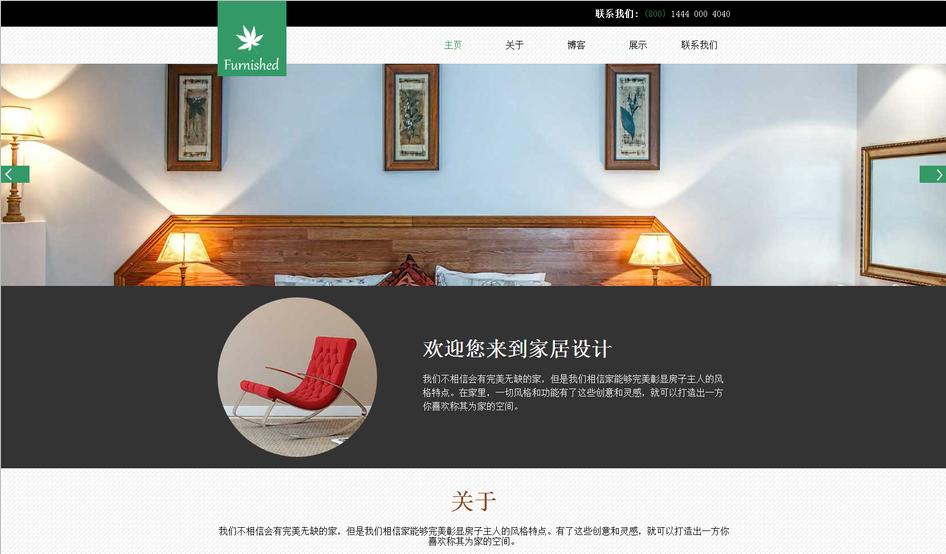 黑色简约家居装饰企业网站模板下载