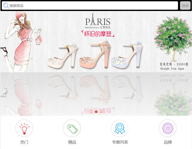 简洁大气手机wap版购物商城网站模板下载