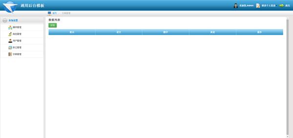 蓝色的企业管理cms通用后台模板源码