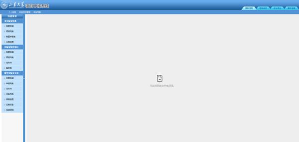 蓝色的山东大学项目申报系统后台管理模板