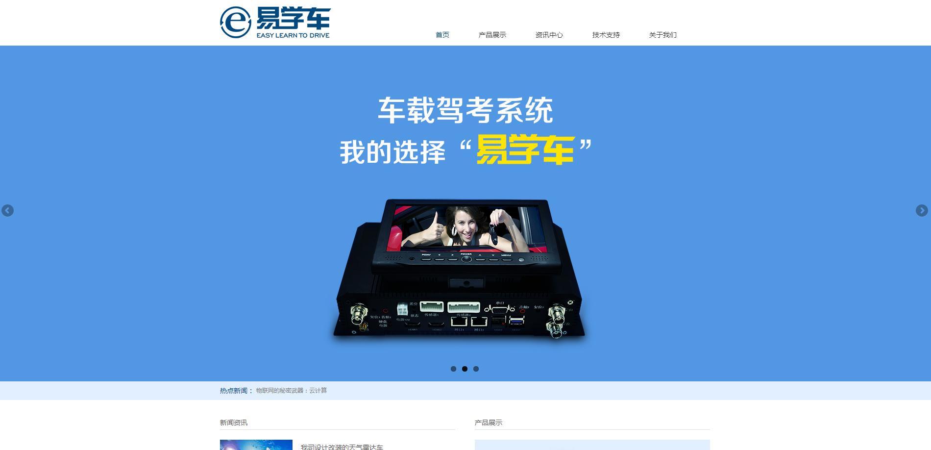 蓝色大气车载驾考企业官网模板下载