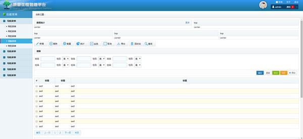 蓝色简洁的cms系统工程平台html后台管理模板