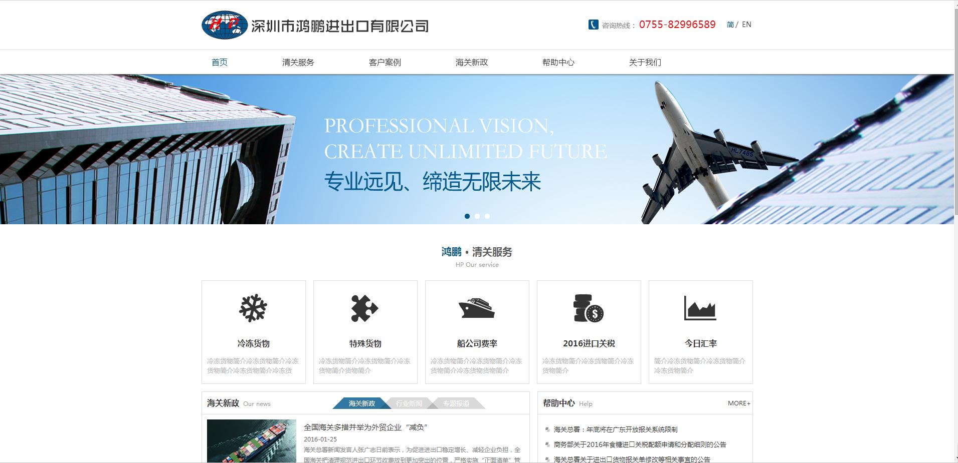 响应式进出口企业官网网模板下载