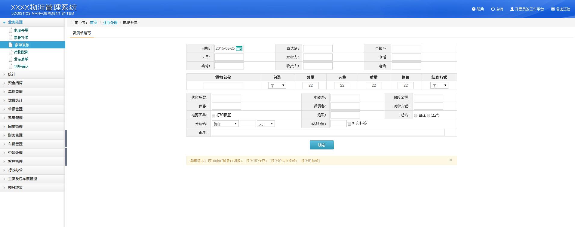蓝色企业cms物流管理系统后台模板html源码