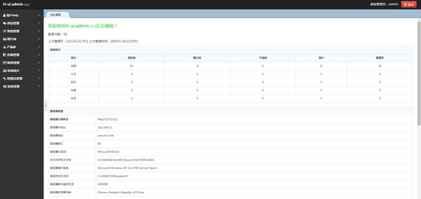 实用的cms企业后台管理模板html