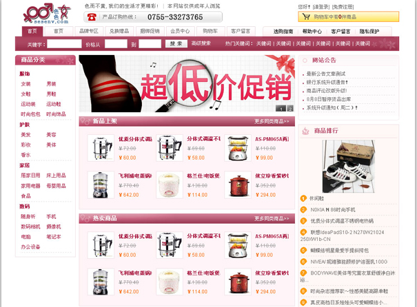 ShopEX 成人商店模板