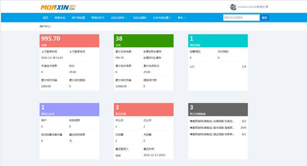Monxin商企建站系统源码
