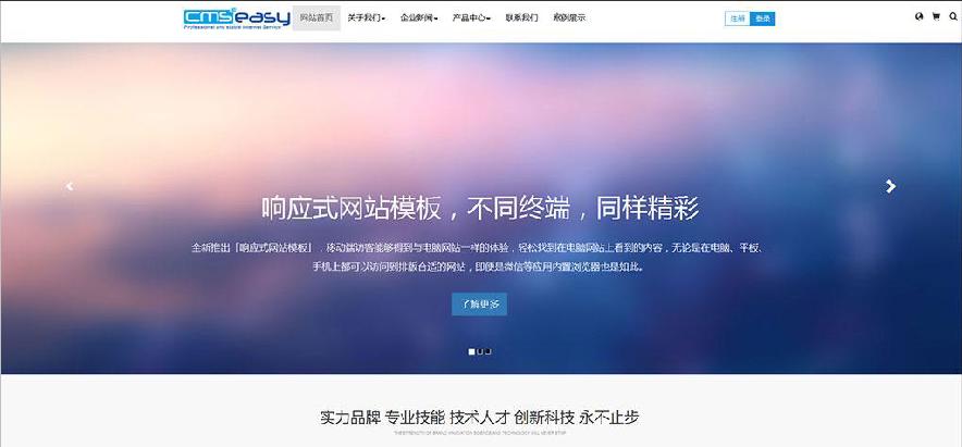 易通企业网站系统CmsEasyv5.5源码