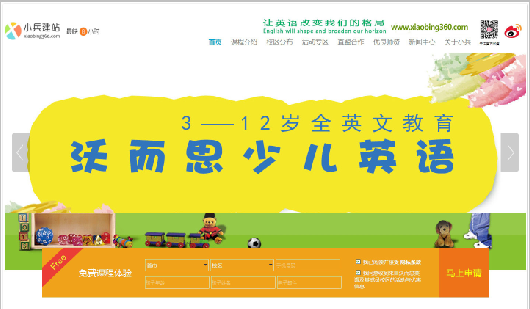 新建文教育网站模板小兵建站源码
