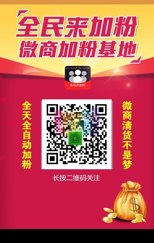 微信人脉王v3.4.5高级商业版 微信魔方源码