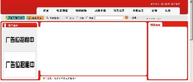 WebPlayer9 P2P视频点播电影整站系统源码