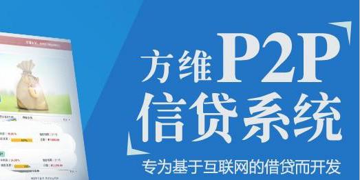 方维P2P网贷系统源码