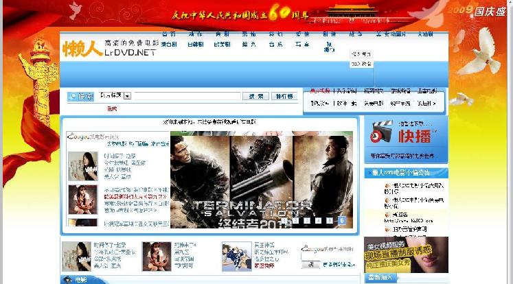 懒人DVD影院P2P免费电影小偷源码