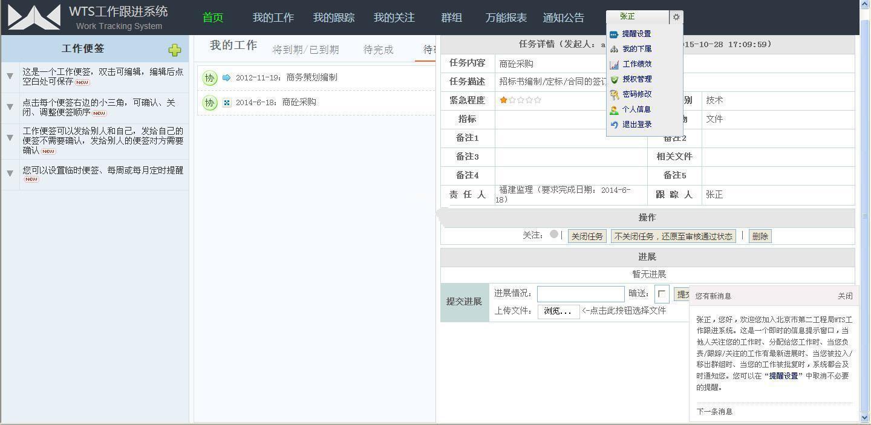 WTS工作跟進系統 v1.16源碼