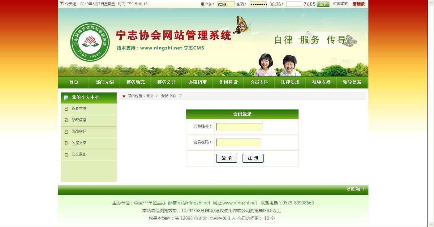 宁志协会门户网站系统源码