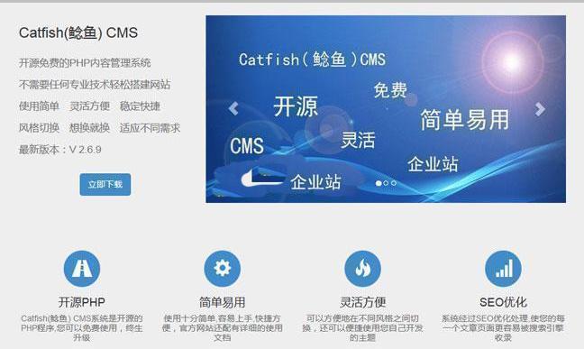 Catfish(鲶鱼) CMS源码