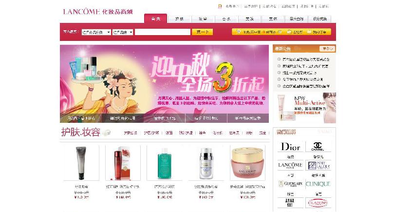 化妆品商城源码