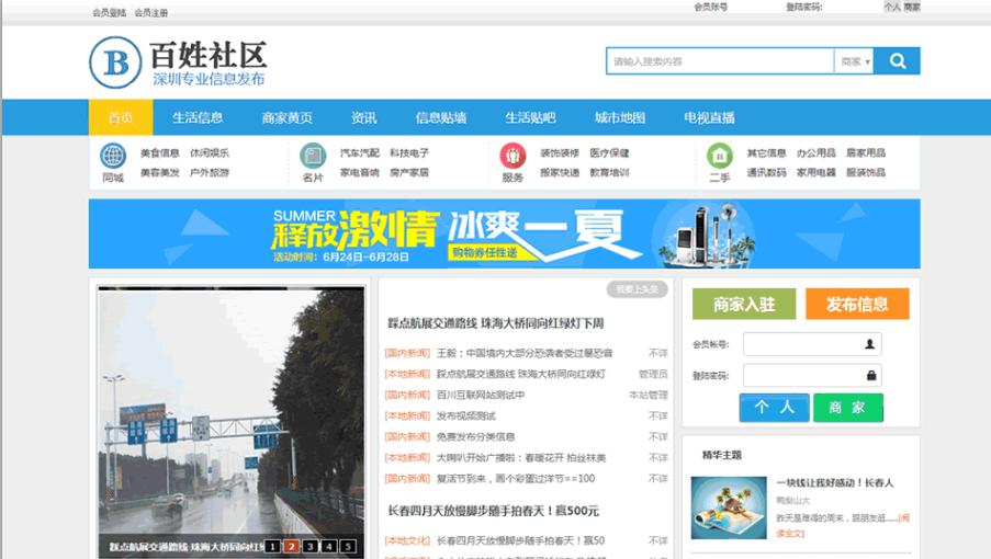 深圳社区信息门户网源码