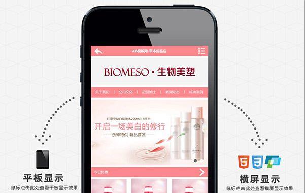美容护肤用品手机网站 html5手机网站源码