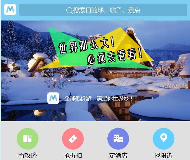 蓝色手机WAP旅游网站模板