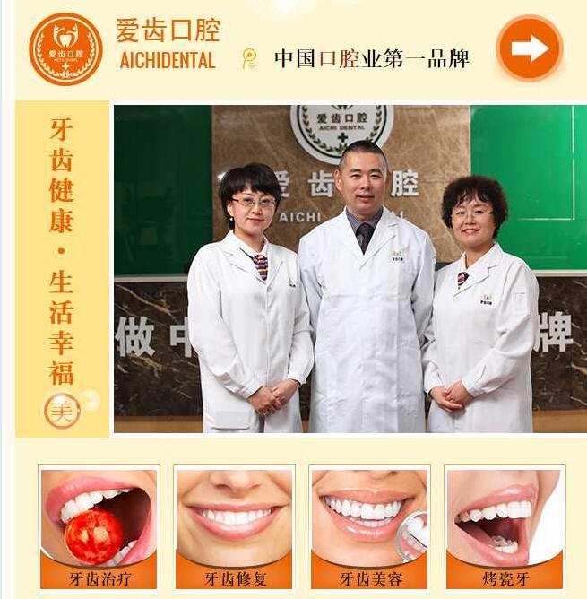 爱齿口腔医院手机微网站模板